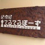居酒屋(IZAKAYA)