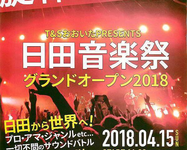 日田音楽祭