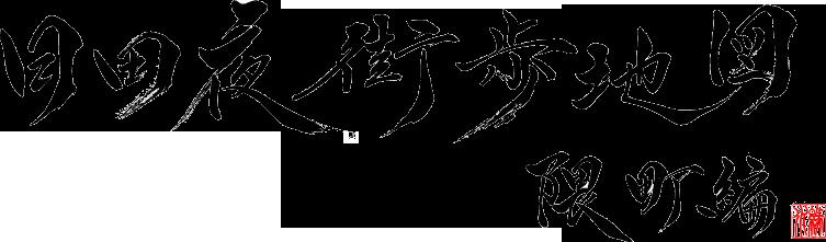 【日田市ナイトマップ】大分県日田市の夜遊び観光情報サイト