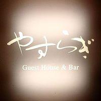 やすらぎ Guest House & Bar
