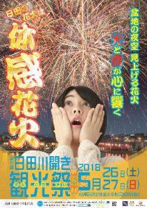 第70回日田川開き観光祭2018