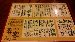 焼き鳥 寿家メニュー表
